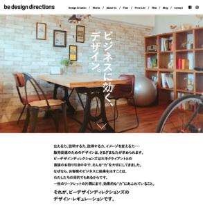 be design directions ホームページイメージ
