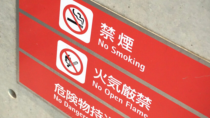 表参道ヒルズで使用されている、禁煙、火気厳禁のピクトグラムのサインの写真。