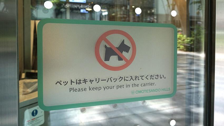表参道ヒルズで使用されている、ペットはキャリーバックに入れて入店してください、のピクトグラムのサインの写真。