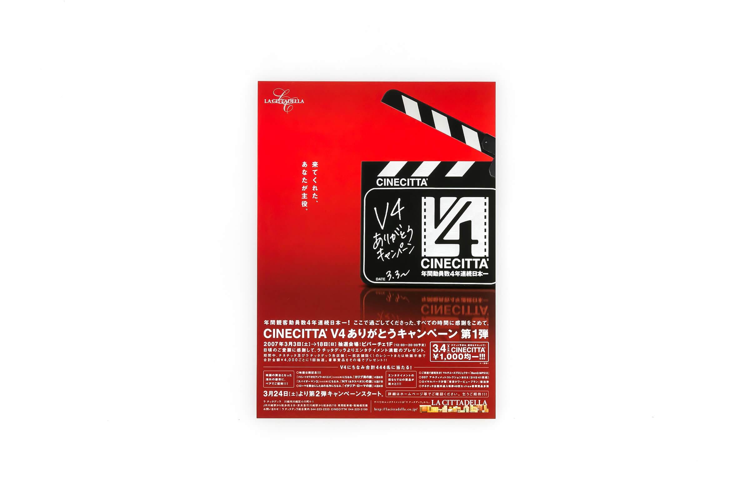 CINECITTA' V4ありがとうキャンペーンポスター