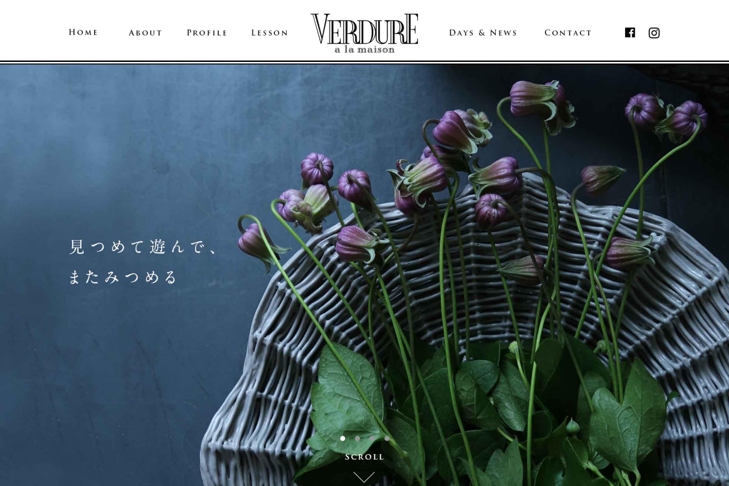 VERDURE a la maison (ヴェルデュール) 総合案内・ブログ トップビジュアル イメージ2