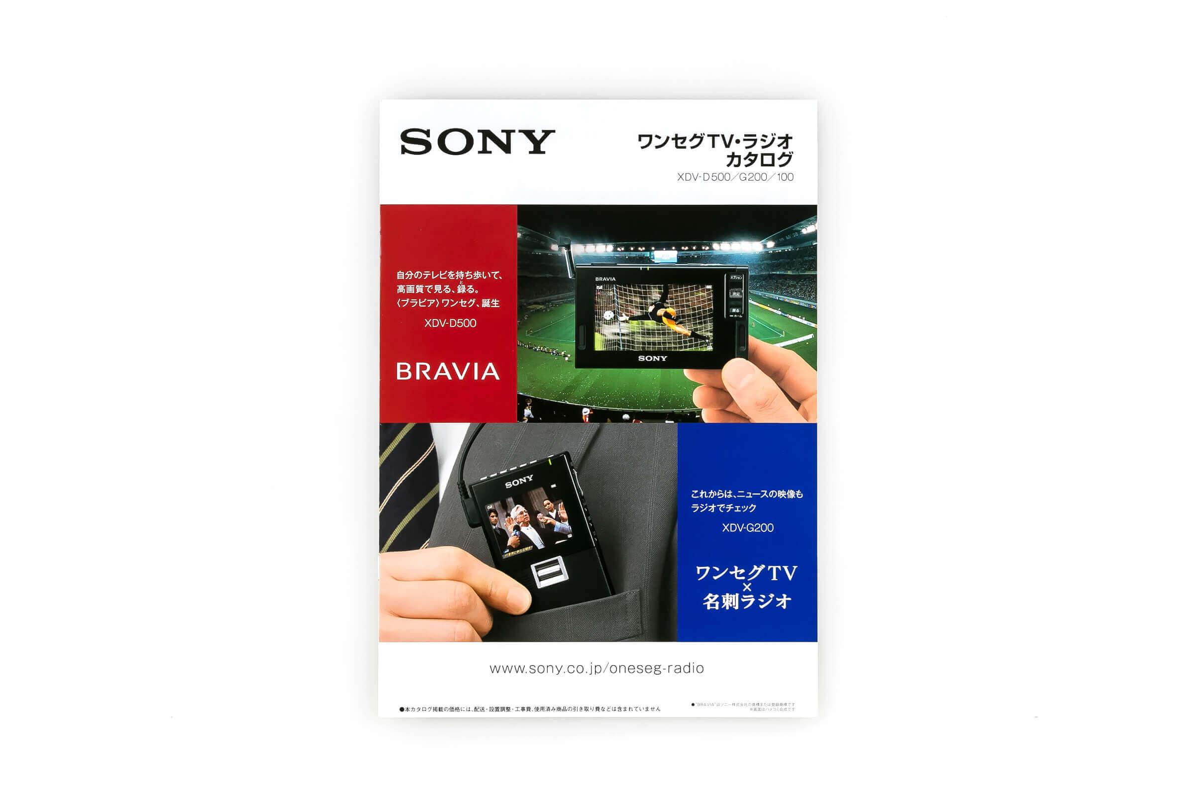 ワンセグTV・ラジオカタログ 表紙