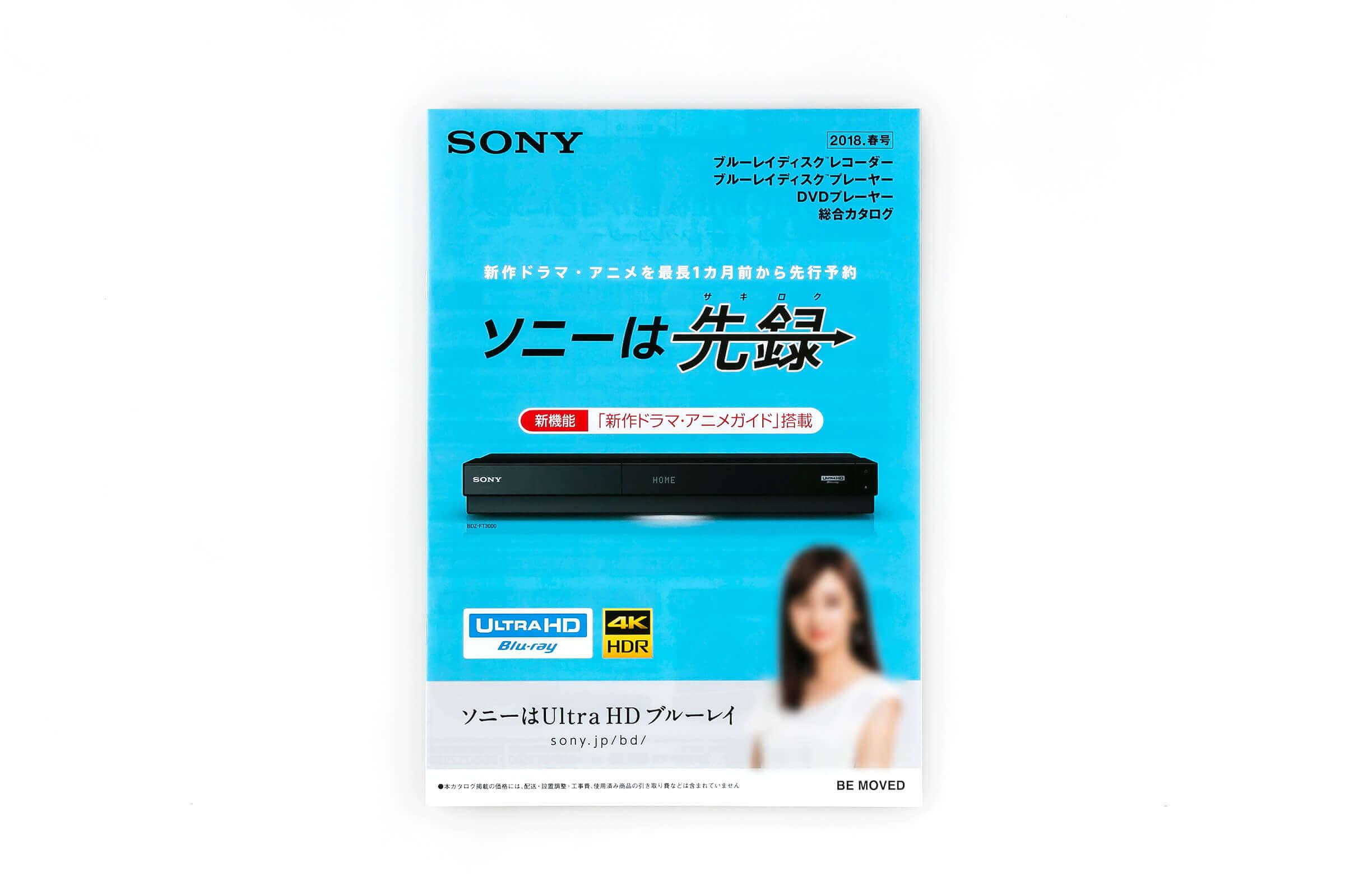 ブルーレイディスク/DVDレコーダー総合パンフレット2018年春号 表紙