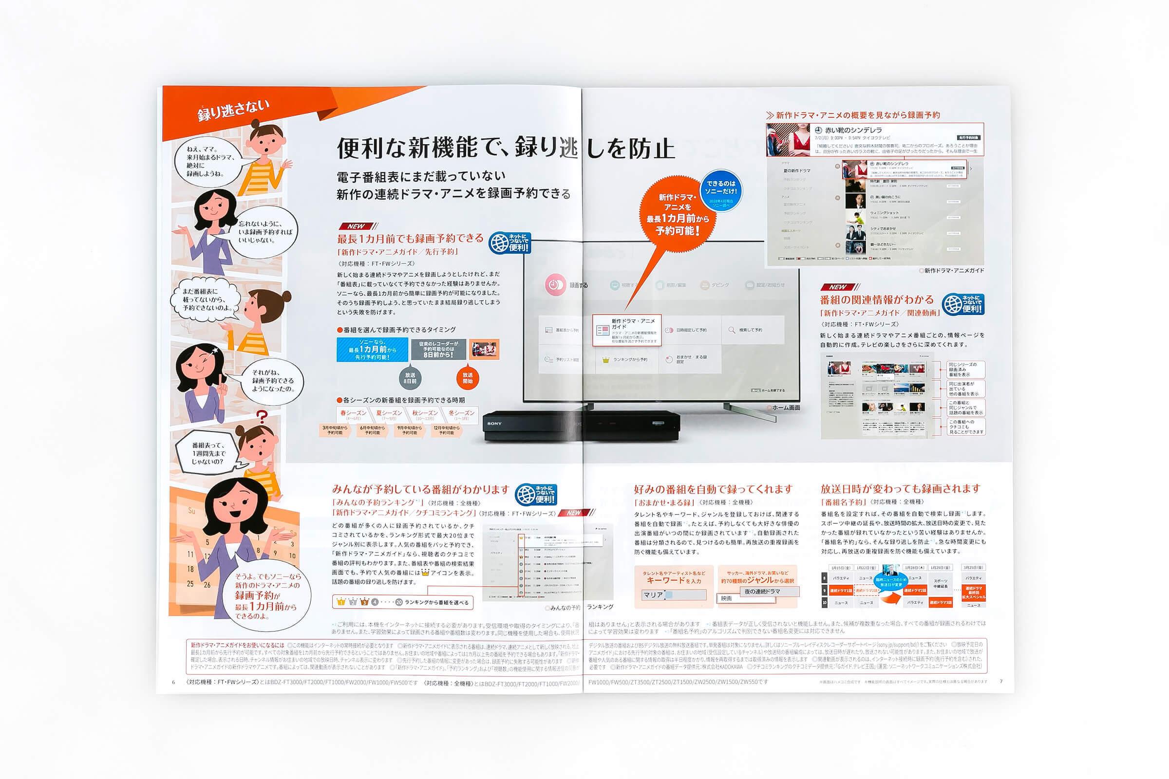 ブルーレイディスク/DVDレコーダー総合パンフレット2018年春号 6-7先行予約説明ページ