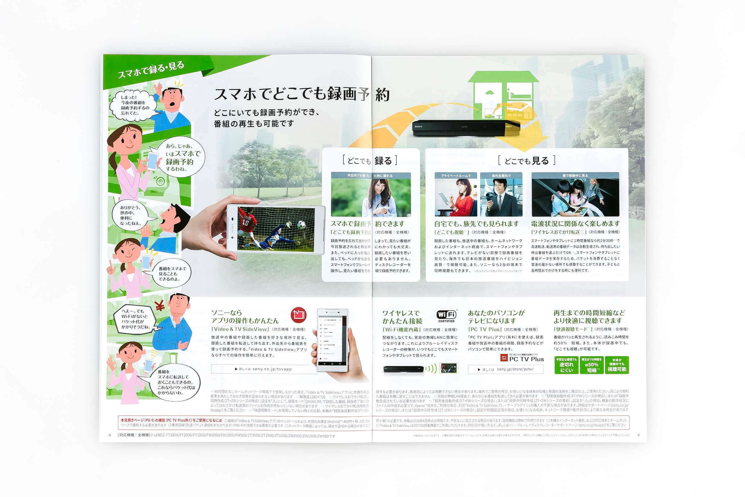 ブルーレイディスク/DVDレコーダー総合パンフレット2018年春号 8-9どこでも録る見る説明ページ