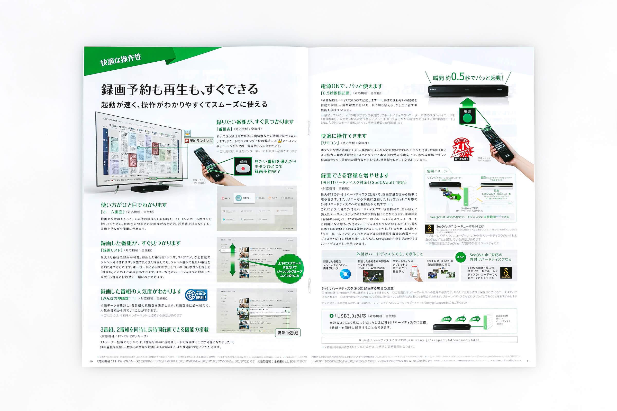 ブルーレイディスク/DVDレコーダー総合パンフレット2018年春号 10-11快適な操作性説明ページ