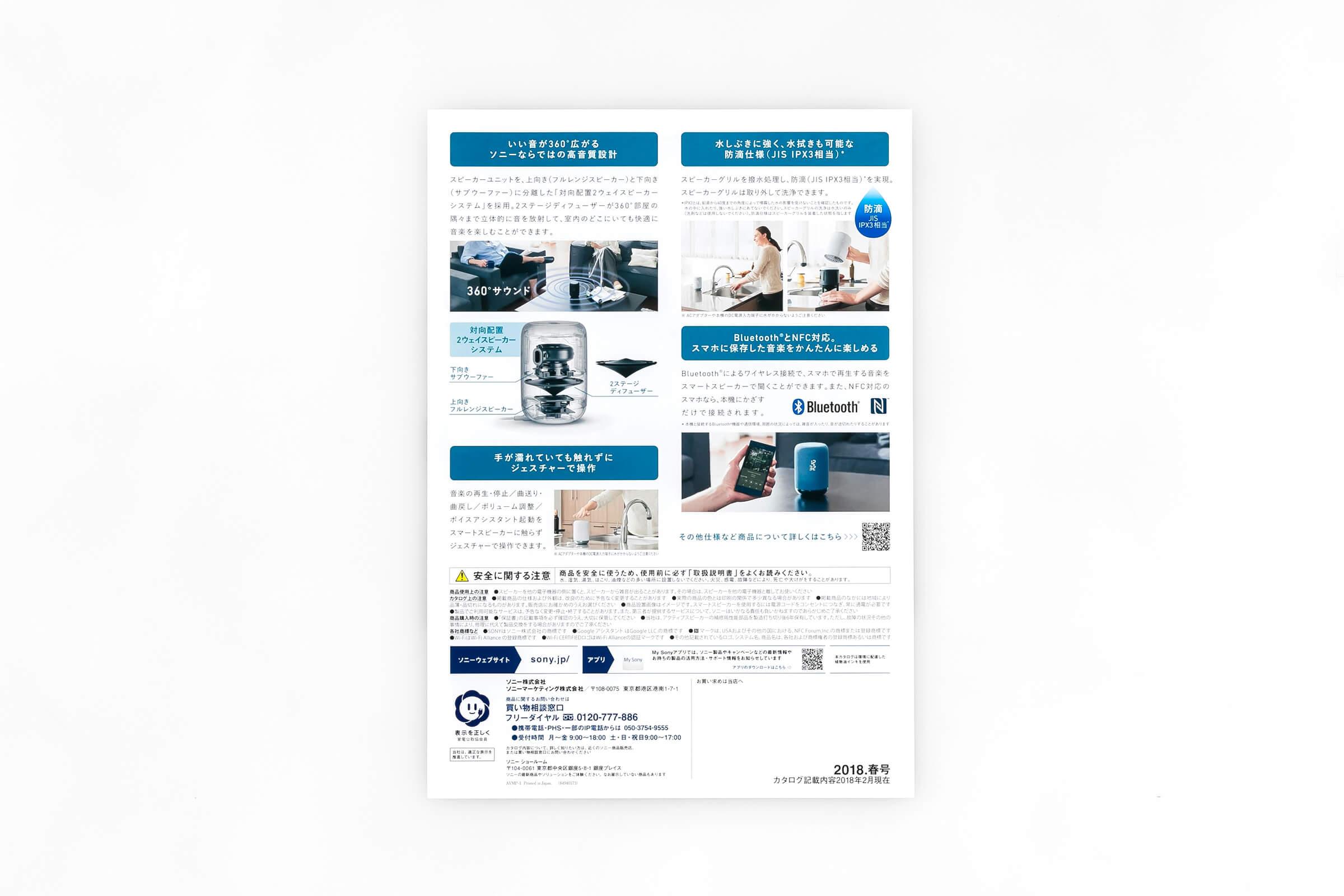 スマートスピーカー(AIスピーカー)LF-S50G 商品カタログ 裏面