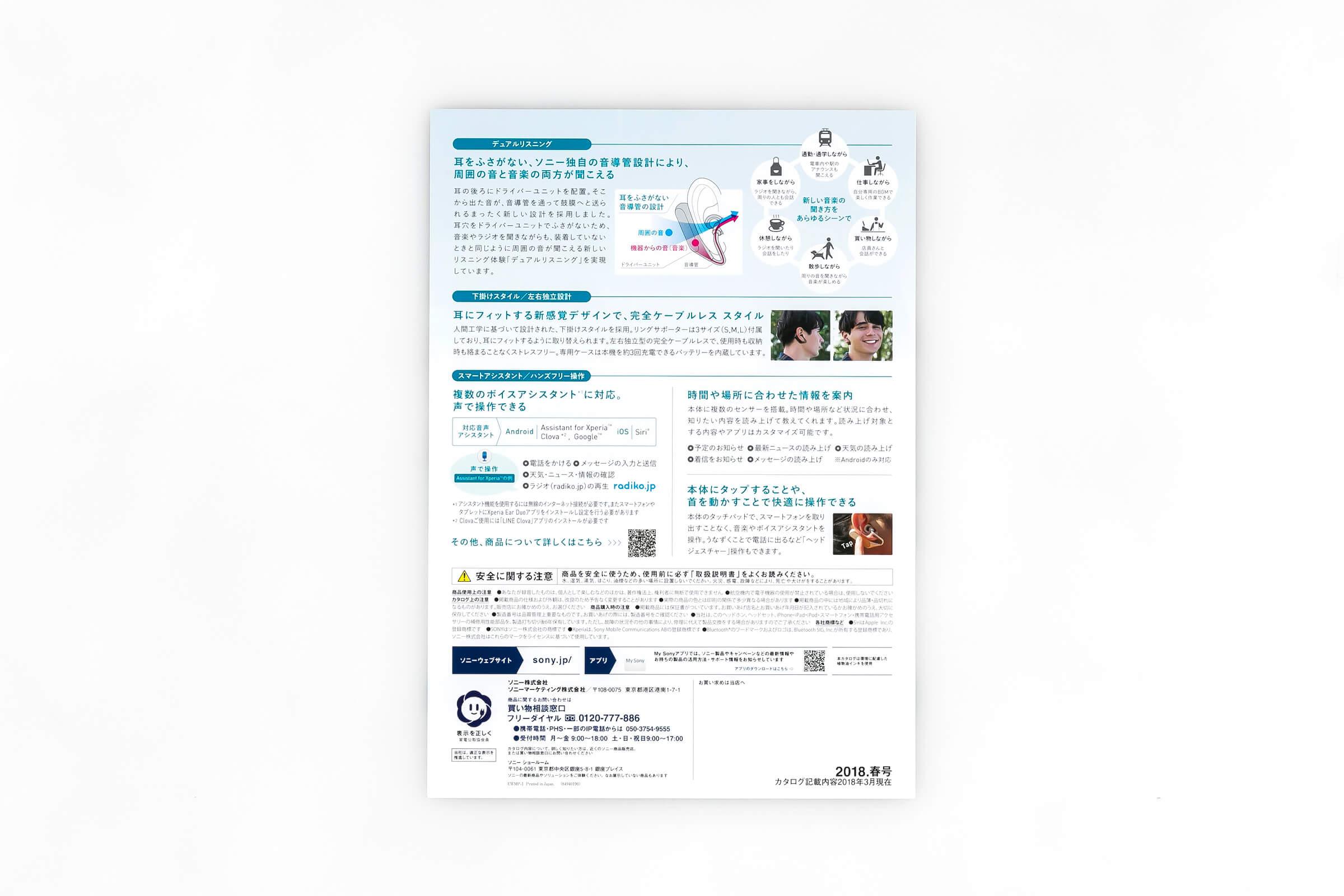 Xperia Ear Duo XEA20 商品カタログ 裏面