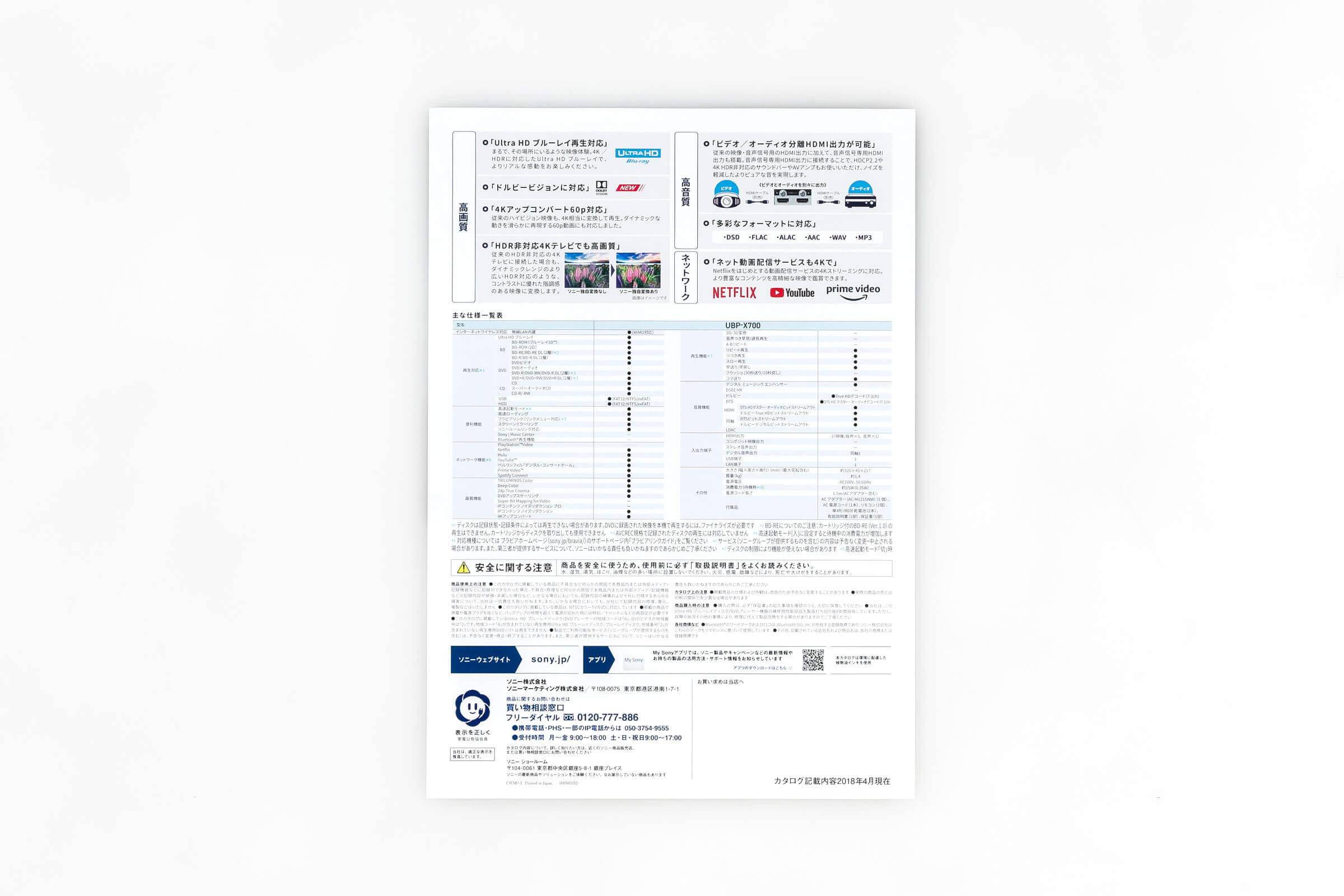 Ultra HDブルーレイ/DVDプレーヤー2018年新商品ニュース 裏面
