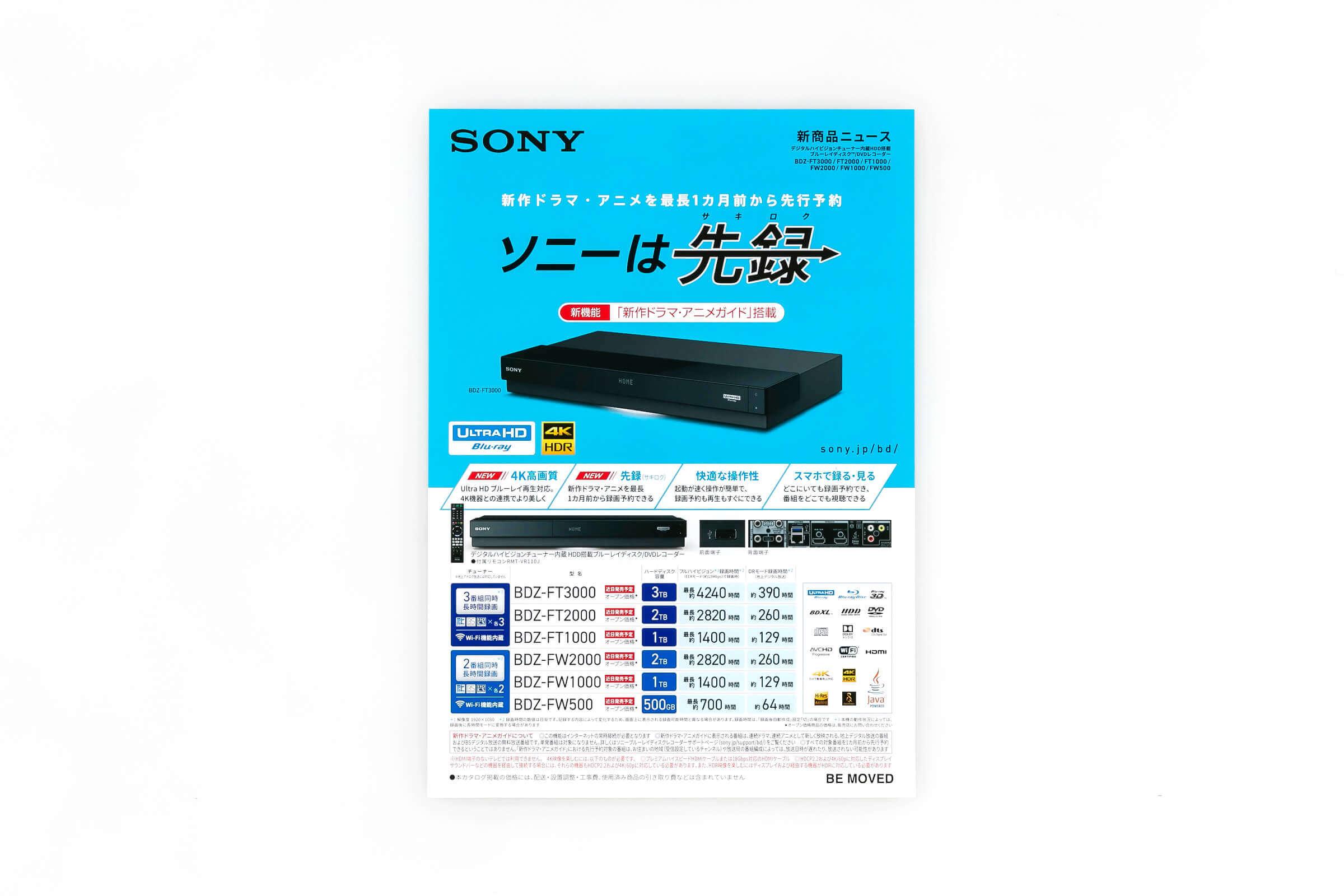 ブルーレイディスク/DVDレコーダー2018年新商品ニュース 表面