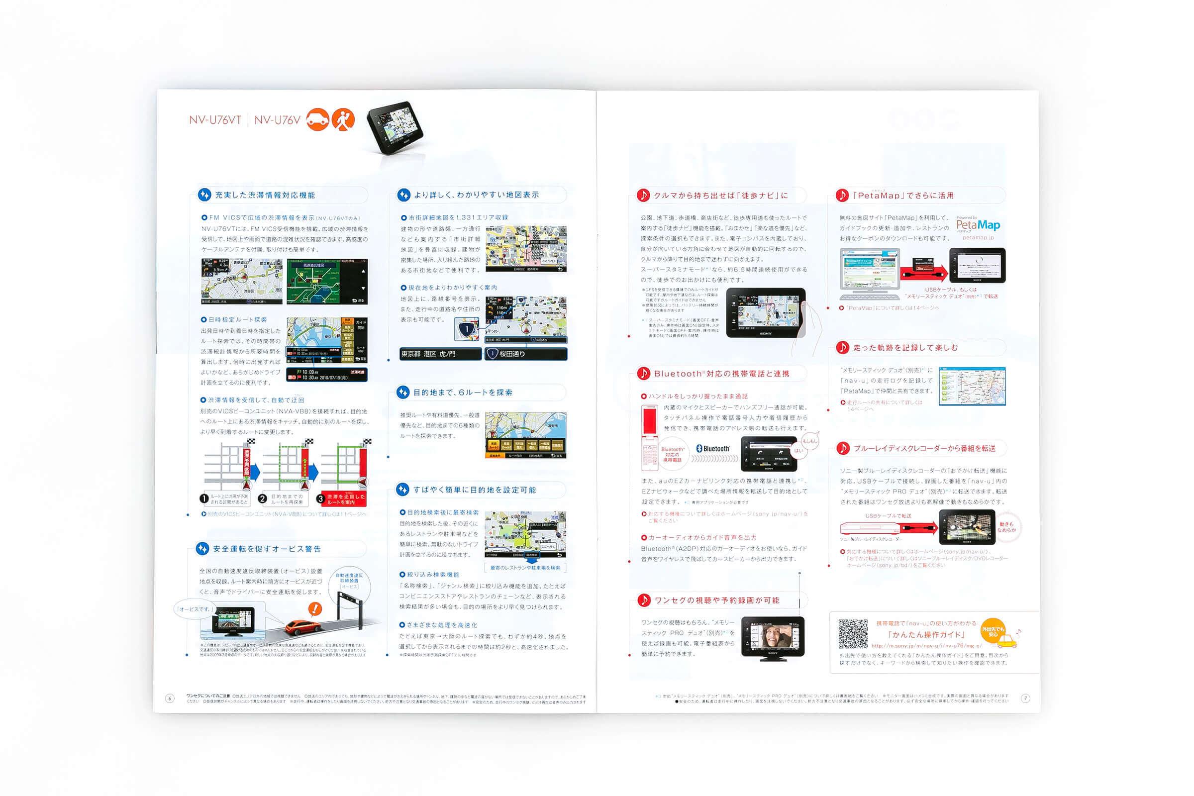 パーソナルナビゲーションシステム総合カタログ P6-7
