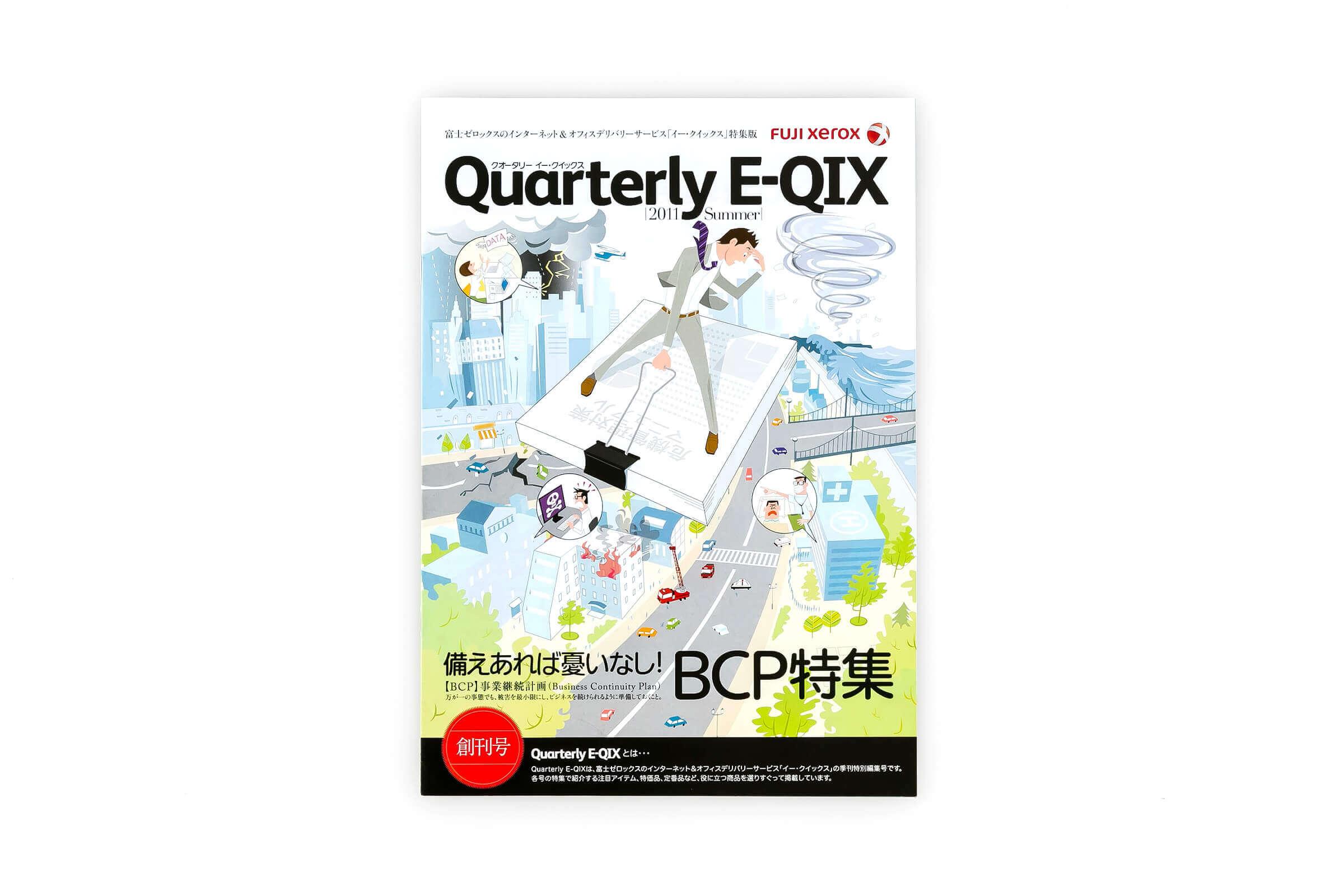 Quarterly E-QIX 創刊号 表紙