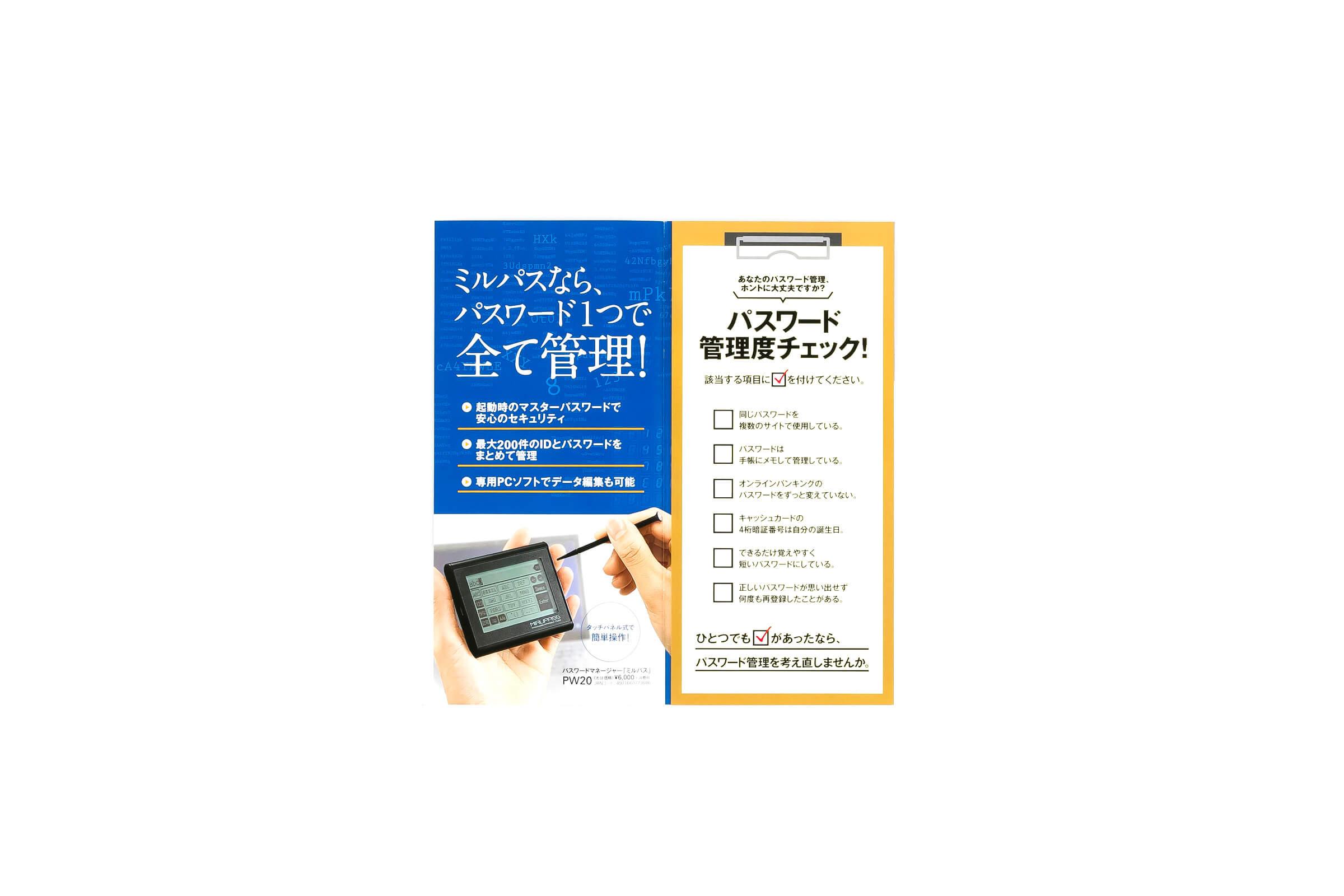 株式会社キングジム パスワードマネージャー ミルパスカタログ P2-3
