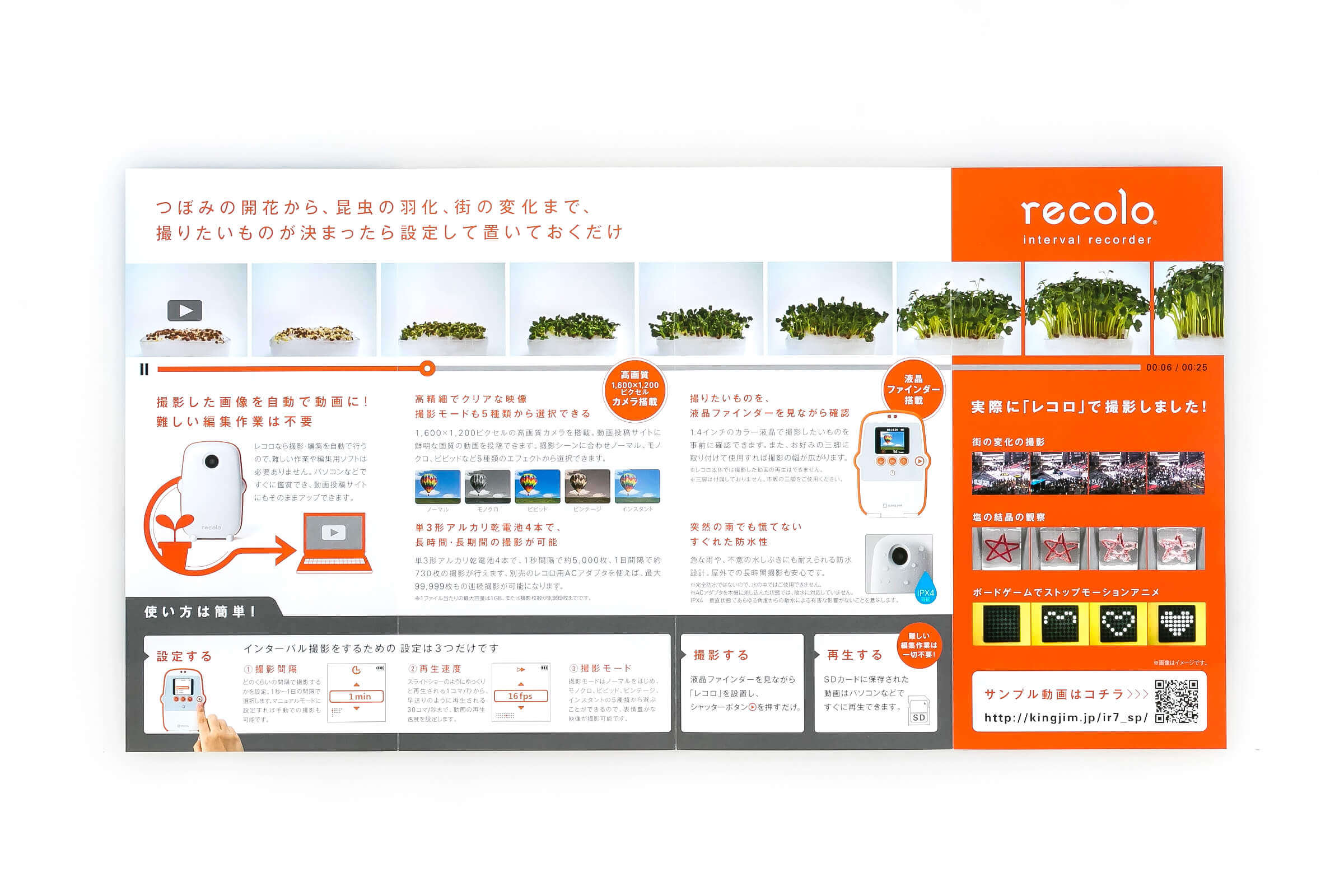 インターバルレコーダー レコロ リーフレット P4-7