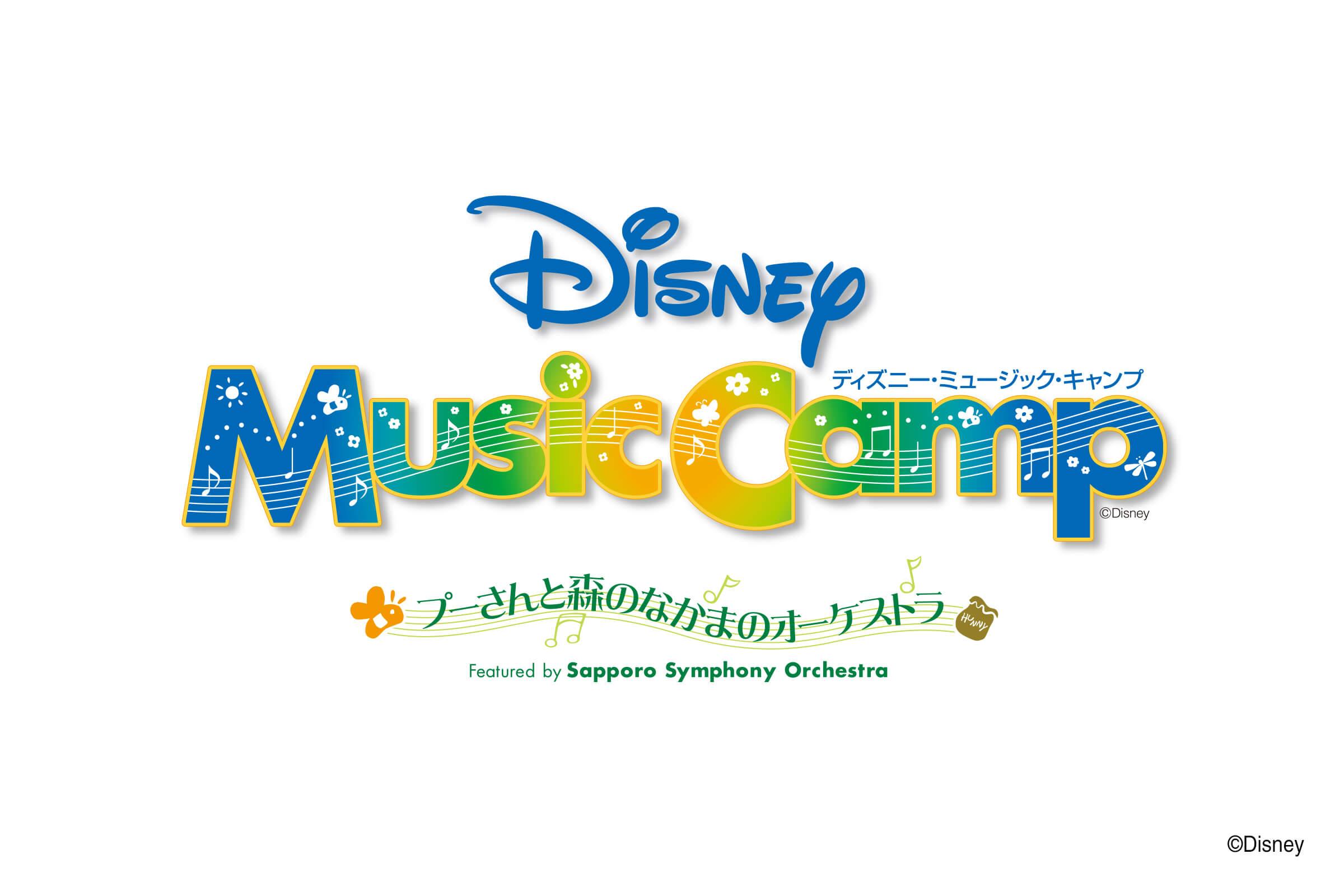 Disney Music Camp プーさんと森のなかまのオーケストラ イベントロゴ
