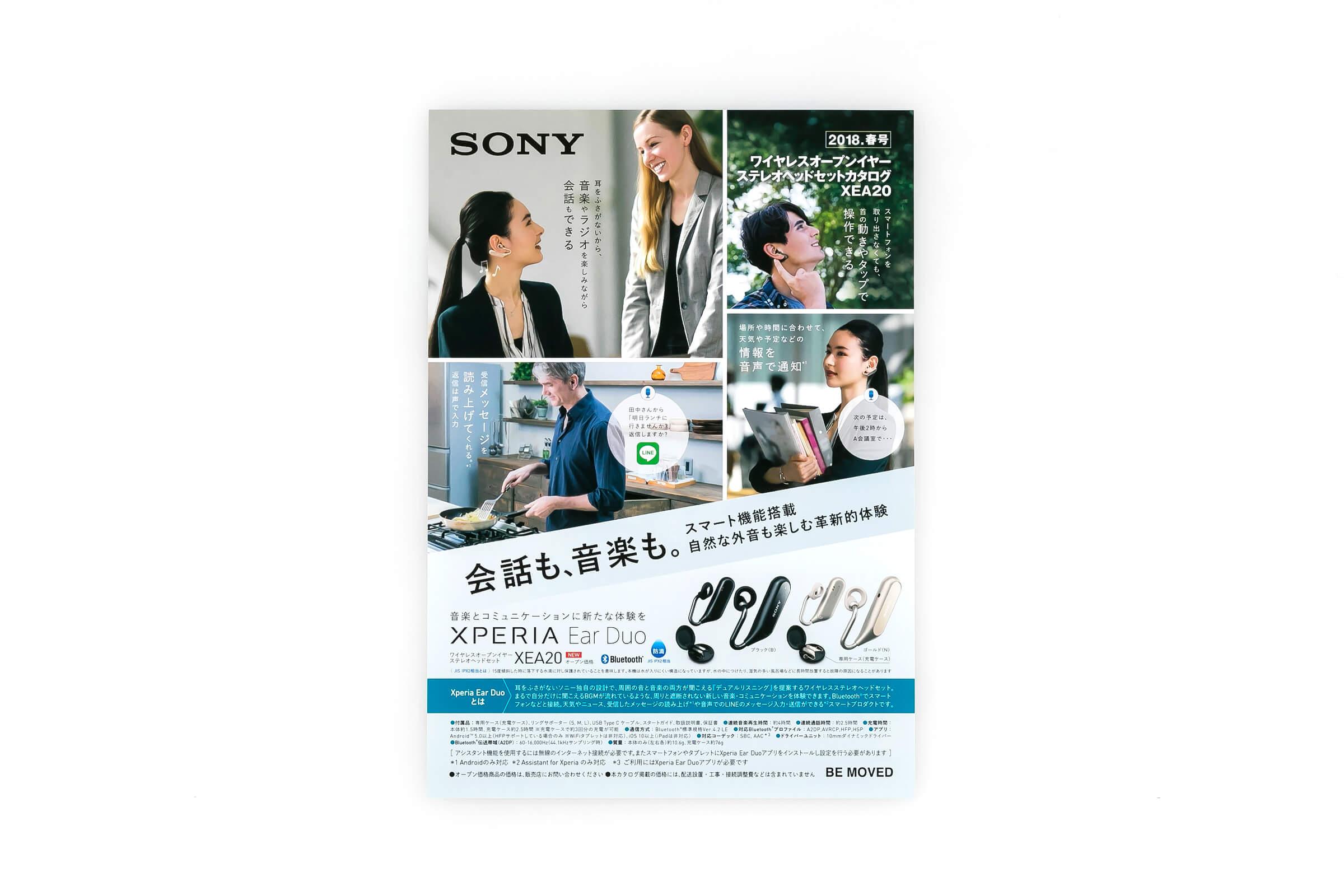 Xperia Ear Duo XEA20 商品カタログ 表紙